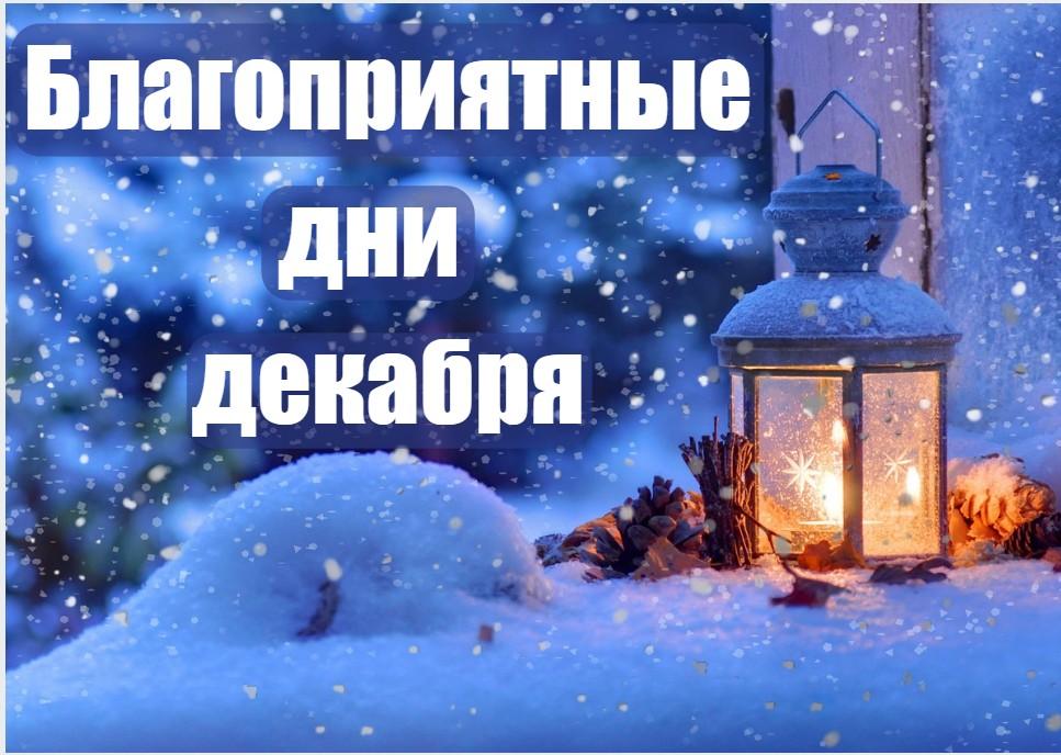 """Картинки по запросу """"Благоприятные дни в декабре"""""""""""