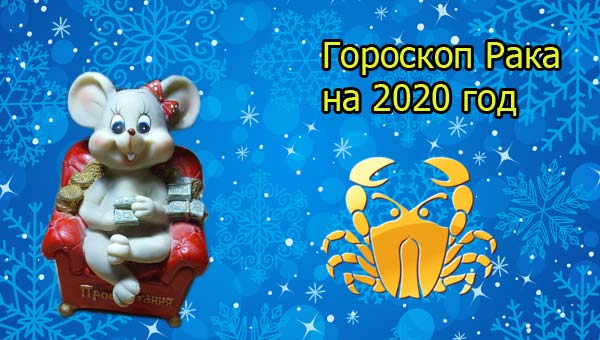 """Картинки по запросу """"Гороскоп на 2020 год Рак"""""""""""