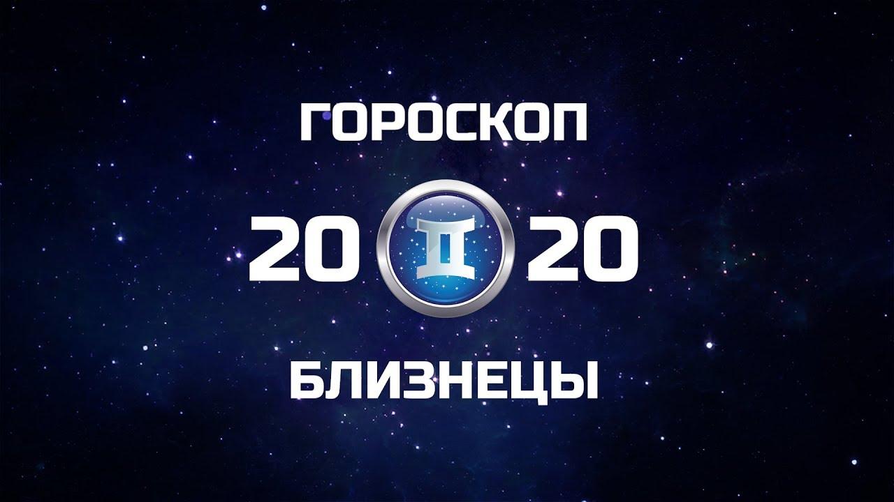 """Картинки по запросу """"Гороскоп на 2020 год Близнецы"""""""""""
