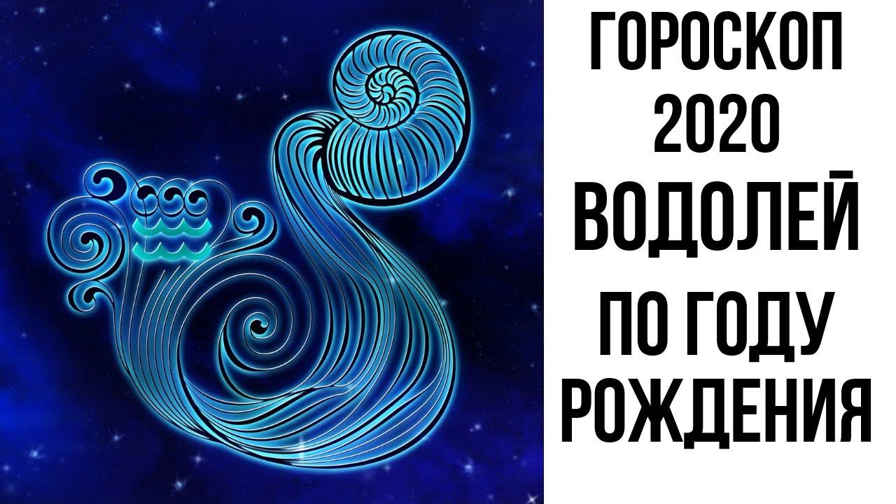 """Картинки по запросу """"гороскоп на 2020 год водолей"""""""""""