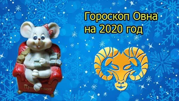 """Картинки по запросу """"Гороскоп на 2020 год Овен"""""""""""